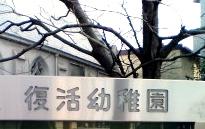 復活幼稚園_1.jpg